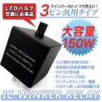 LEDバルブ ウインカーリレー 12V 150W ハイフラ防止 IC CF14 速度調節可能 アンサーバック対応