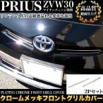 プリウス ZVW30 後期専用 フロントバンパーグリルカバー メッキ ガーニッシュ
