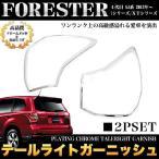 フォレスター 4代目 SJ i/XTシリーズ テールライト ガーニッシュ メッキ