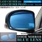 ランドクルーザー200系 プラド サイドミラーレンズ 鏡面ブルーミラーレンズ