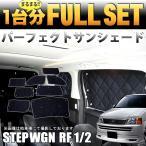 ショッピングステップワゴン ステップワゴン RF1 2系 後期用 サンシェード フルセット シルバー 4層構造