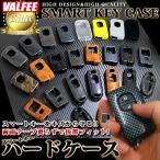 トヨタ マツダ 日産 スマートキーケース 保護ケース スマートキーカバー 全10色