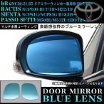 bB ラクティス シエンタ パッソ 4車種 サイドミラーレンズ 鏡面ブルーミラーレンズ