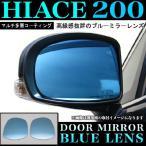 ハイエース 200系 サイドミラーレンズ 鏡面ブルーミラーレンズ
