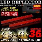 ショッピングステップワゴン ステップワゴンRK1/2 LED 36発 リフレクター レッドテールライト テールランプ テールライト 車検対応