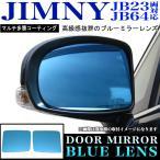 ジムニーJB23系 防眩サイドミラー 鏡面ブルーレンズ