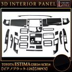 ショッピングインテリア エスティマ50 系 3D インテリア パネル ピアノブラック 28P