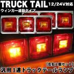トラックテールランプ 角型テール 三連 角型3連 24V デコトラ トラック