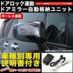 トヨタ専用 ドアロック連動式 電動格納キット キーレス連動後付