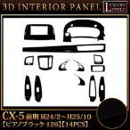 ショッピングインテリア CX-5 前期 3D インテリア パネル ピアノブラック 14P