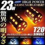 ショッピングLED LED ハイパワーウェッジ球 ポジション バックランプ T20型 23W サムスン製