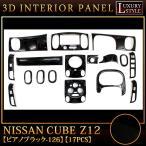 キューブZ12系専用 3Dインテリアパネルセット ピアノブラック 17P