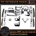 フィットGE6 GE7 GE8 GE9 3Dインテリアパネルセット 黒木目 28P