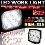LED 7発搭載 LEDワークライト 12V 24V 対応 防水仕様 広角タイプ