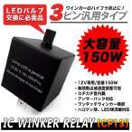 LEDバルブ ウインカーリレー 12V 150W CF13 速度調節可能 アンサーバック対応 ハイフラ防止 IC