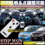 ショッピングステップワゴン ステップワゴン / スパーダ RK / RG 64発 ルームランプ 明るさ調節機能付 SMD