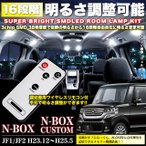 N-BOX 38発 ルームランプキット 明るさ調節機能搭載 SMD