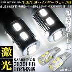 ショッピングLED LED 10発 ウェッジ球 T10 10W 5630 ハイパワー 強烈