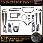 ショッピングインテリア フィット GP 3D インテリア パネル 黒木目 21P