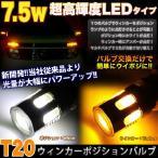 ショッピングLED LED ウインカーポジションキット 面発光 T20 7.5W ツインカラー ホワイト×アンバー