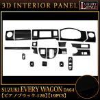 ショッピングインテリア エブリィ DA64W 系 3D インテリア パネル ピアノブラック 19P