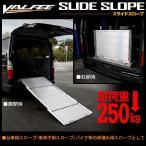 ショッピングアルミ アルミスライドスロープ 耐加重250kg VALFEE バルフィー製