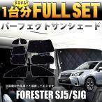 フォレスター SJ5 SJG サンシェード フルセット シルバー 4層構造