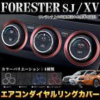 フォレスター SJ 系 インプレッサ XV GP7 系専用 エアコンダイヤルリングカバー