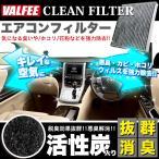 エアコンフィルター トヨタ 純正交換 特殊3層構造 活性炭入 VALFEE製 Air-01