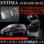 エスティマ 50系 LED ラゲッジルームランプ増設キット クリスタルレンズ