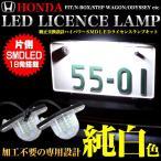 ホンダ車用 LED 18発 ライセンスランプ SMD