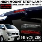 ハイエース200 3型後期用 LEDハイマウントストップランプ