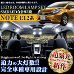 日産 ノート E12系 LED92発ルームランプセット ルーム球 ルームライト 白