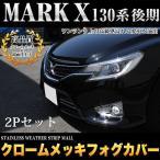 マークX GRX130/133/135系 後期 フォグカバー メッキ