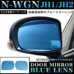 N-WGN JH1/2専用 サイドミラーレンズ 鏡面ブルーミラーレンズ