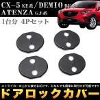 ドアロックカバー ストライカーカバー 4P N-BOX カスタム N-WGN ヴェゼル フィット フリード タント ムーヴ デミオ CX-5 CX5