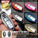日産 スマートキーケース メタリック バルフィー製 FN01
