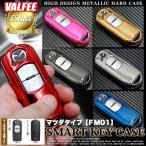 マツダ スマートキーケース メタリック バルフィー製 FM01