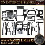 ワゴンR MH23S AZワゴン MJ23S 3Dインテリアパネルセット 黒木目 32P