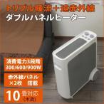 ダブルパネルヒーター 遠赤外線暖房器具 電気ヒーター ストーブ ファルティマ 313 FALTIMA 313