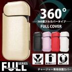 360度フルカバー アイコス iQOS シガレット ケース 電子タバコ たばこ 煙草 PUレザー PUホルダー 2.4 Plus