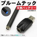 プルームテック 互換バッテリー USB充電器付き 電子たばこ 全8色