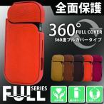 360度フルカバー アイコス iQOS シガレット ケース 電子タバコ たばこ 煙草 PUレザー ライチホルダー 2.4 Plus