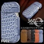 360度フルカバー アイコス iQOS シガレット ケース 電子タバコ たばこ 煙草 PUレザー クロコホルダー 2.4 Plus