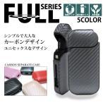 360度フルカバー アイコス iQOS シガレット ケース 電子タバコ たばこ 煙草 タフケース カーボンホルダー 2.4 Plus
