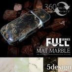 360度フルカバー アイコス iQOS シガレット ケース 電子タバコ たばこ 煙草 タフケース マーブルホルダー 2.4 Plus