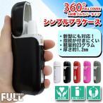 360度フルカバー 保護ケース アイコス ケース 2.4 Plus 電子 たばこ プラスチック 無地プラホルダー