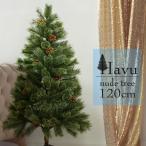 クリスマスツリー 枝大幅増量 北欧 120cm 収納袋付き ヌードツリー ツリー おしゃれ 松かさ 松ぼっくり 飾り付け イルミネーション クリスマス Xmas ヒンジ式