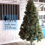 クリスマスツリー 枝大幅増量 北欧 210cm ヌードツリー ツリー おしゃれ 松かさ 松ぼっくり 飾り付け イルミネーション クリスマス Xmas ヒンジ式