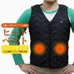 ヒーターベスト フリーサイズ サイズ可変 軽量 加熱 電熱式 チョッキ ジャケット ヒートベスト キルト 防寒着 インナー 充電式